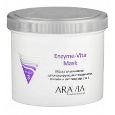 Aravia Маска альгинатная  с энзимами папайи и пептидами детокс, 550мл