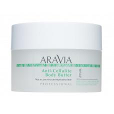 Aravia Масло для тела антицеллюлитное, 150мл