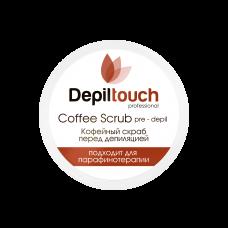 DepilTouch Скраб кофейный до депиляции с кофеином, 250мл